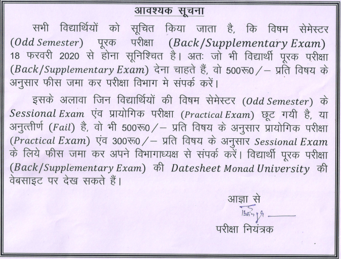 Examination Notice Feb-2020