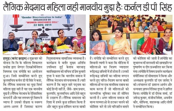 "One Day National Seminar on ""Gender Discrimination In India''"